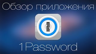 1password для ios 8 храним пароли в одном месте