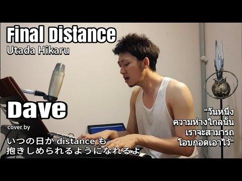 Final Distance - Utada Hikaru Cover By Dave