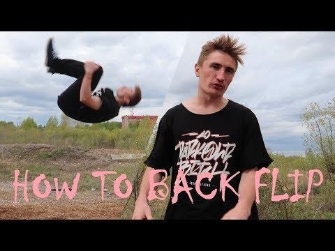 КАК СДЕЛАТЬ ЗАДНЕЕ САЛЬТО | HOW TO BACK FLIP