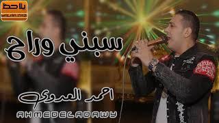 الاسد احمد العدوى موال سبني وراح جديد 2020