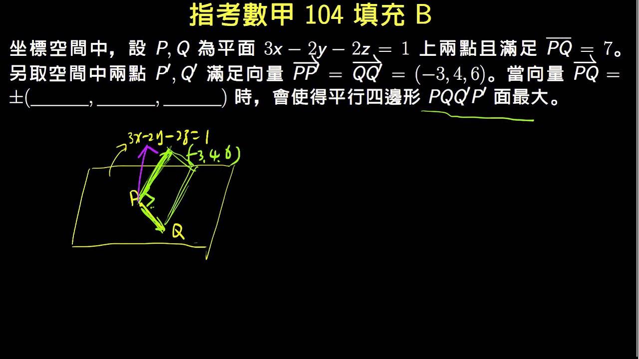 指考數甲104 填充B 外積 - YouTube