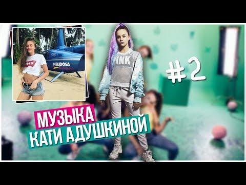Музыка из видео Кати Адушкиной#2/Тропыч,2018