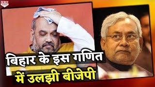 2019 Election में ये है Bihar का राजनीतिक गणित, करना पड़ सकता है समझौता