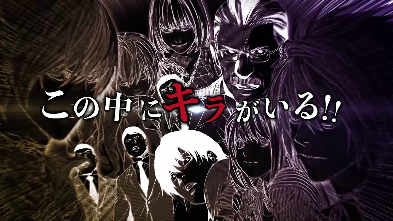 新作ゲーム「DEATH NOTE 人狼」トレーラー公開!