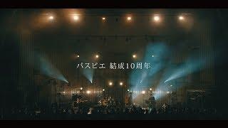"""「パスピエ 野音ワンマンライブ """"印象H"""" 2018.10.6 at 日比谷野外大音楽堂」ダイジェスト映像"""