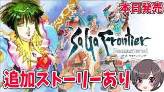 【サガフロ リマスター】発売日当日プレイ!追加ストーリー気になるね!!【SaGa Frontier Remastered】サガフロンティア リマスター 実況