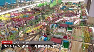 「MEGAドン・キホーテ札幌篠路店」オープン