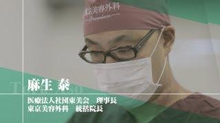 東京美容外科ドクター紹介 統括院長 麻生泰