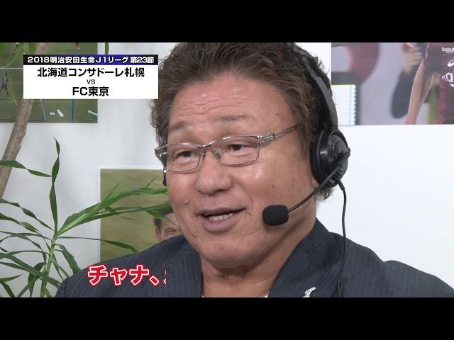 天龍源一郎のJリーグサッカー実況(外国籍スーパースター編)