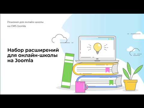 [Онлайн-школа на Joomla] Набор расширений для организации онлайн-школы на Joomla