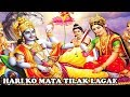 2018 Morning Bhajans | Super Hit Hindi Devotional Songs Hari Ko Mata Tilak Lagaye