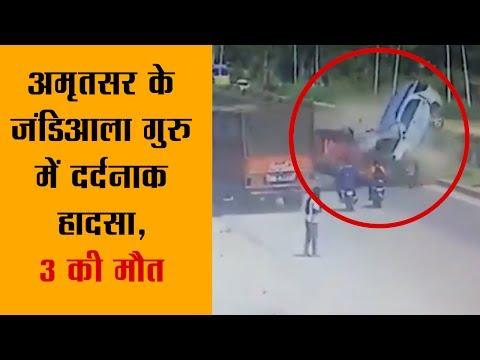 Car Accident In Jandiala Guru, Amritsar Highway