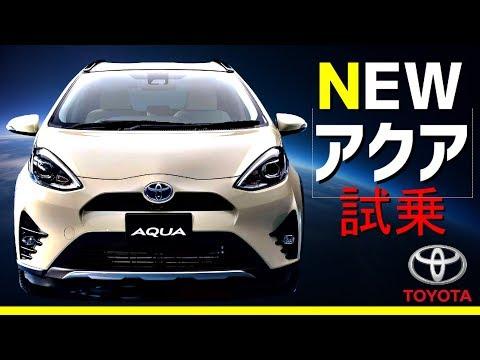 新型アクア【AQUA】試乗!!リーフオーナー大絶叫!トヨタ