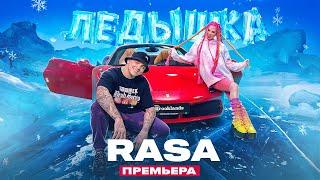 RASA - ЛЕДЫШКА 🥶 (ПРЕМЬЕРА! 2020)