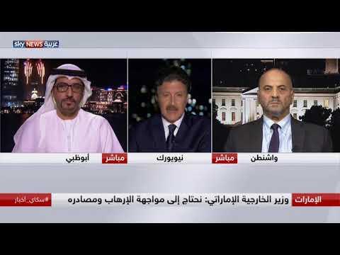 متابعة لكلمة الشيخ عبدالله بن زايد أمام الجمعية العامة للأمم المتحدة  - 07:20-2017 / 9 / 23