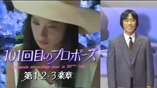 經典日劇《101次求婚》,主題曲CHAGE & ASKA「SAY YES」連續13週勇奪ORI...