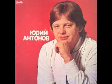Jurij Antonov - Золотая Лестница - Zlatne Stepenice - (Audio)
