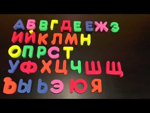 Learn Russian Alphabet with a song