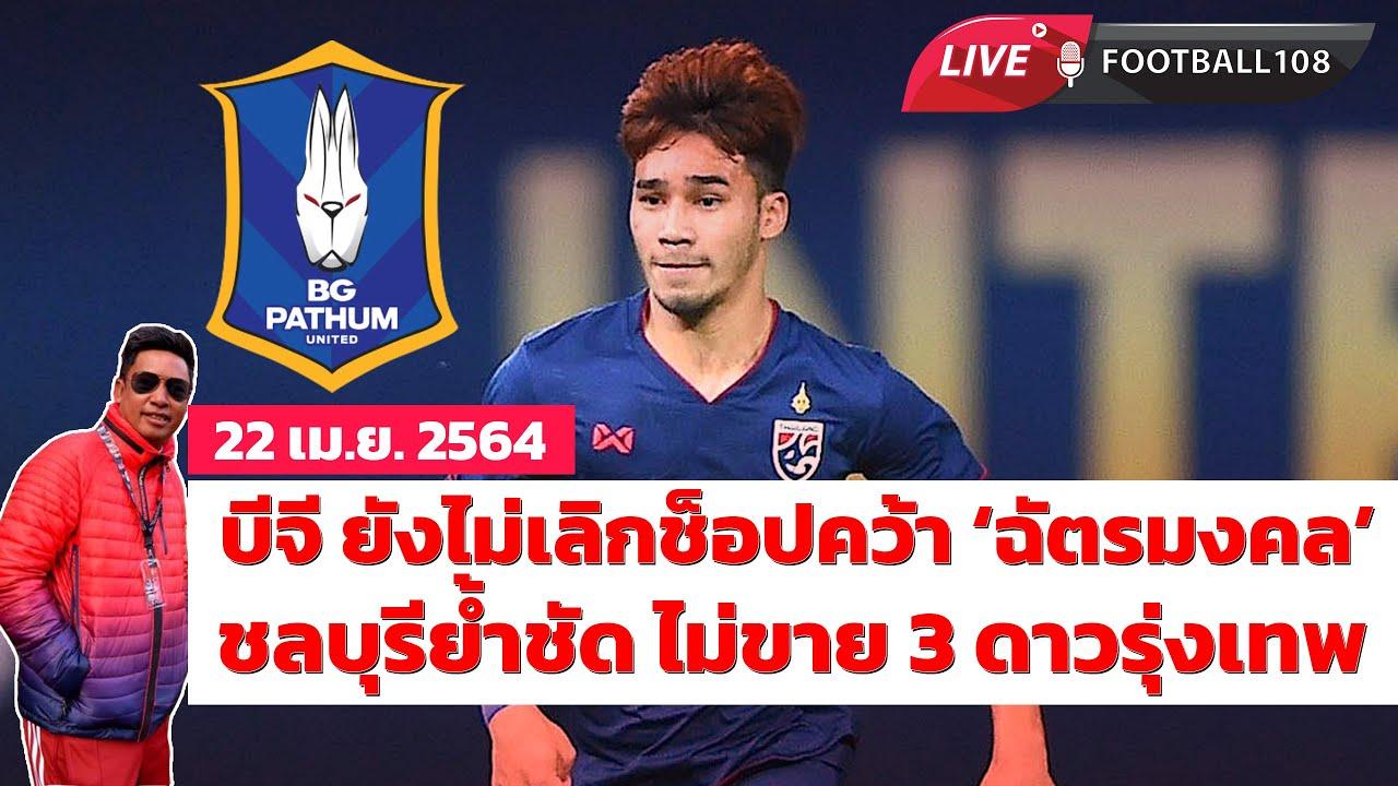บีจี คว้า ฉัตรมงคล เสริมทัพ / ชลบุรีไม่ขาย 3 ดาวรุ่ง / - ฟุตบอล108 LIVE -  YouTube