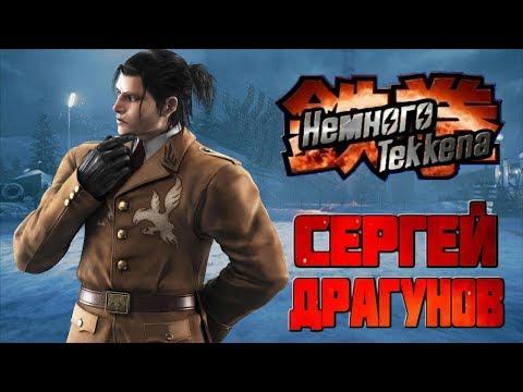 Немного Tekkena : Сергей Драгунов