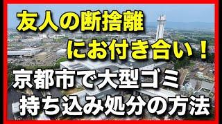 大型 ごみ 市 持ち込み 京都