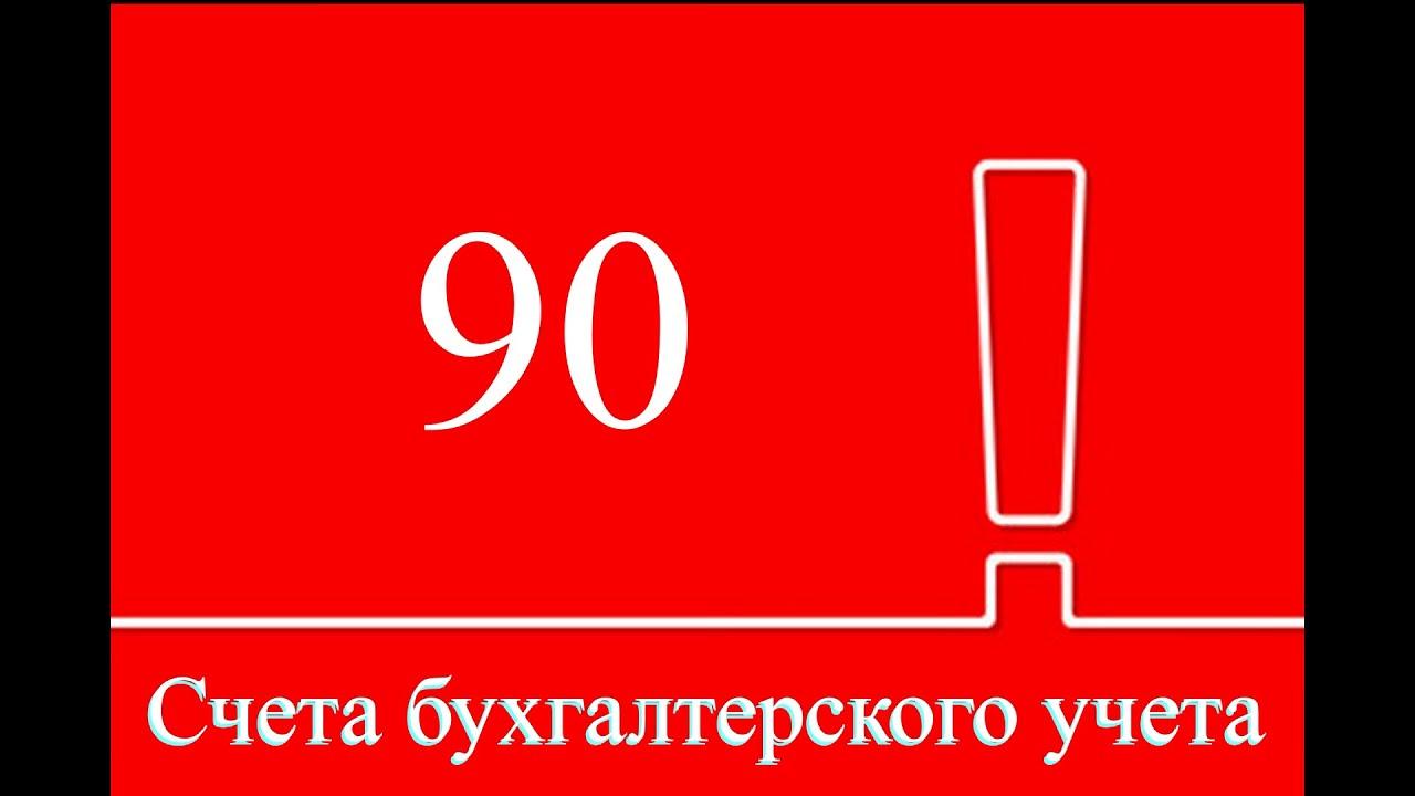 Дебет 90 кредит 20
