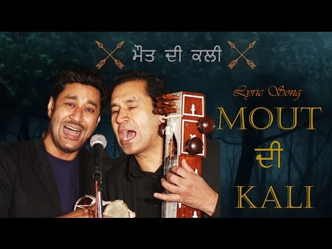 Mout Di Kali - Harbhajan Maan & Gursevak Mann -- Audio Song With Lyric Punjabi