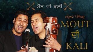 Mout Di Kali - Harbhajan Maan & Gursevak Mann -- Audio Song With Lyric Punjabi