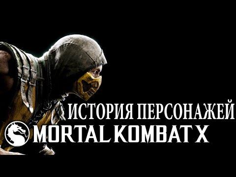 ТОП 10 персонажей Mortal Kombat