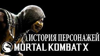 ИСТОРИЯ ПЕРСОНАЖЕЙ MORTAL KOMBAT X