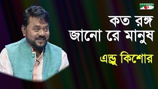 কত রঙ্গ জানো রে মানুষ | Koto Rongo Jano Re Manush | Andrew Kishor | Movie Songs | Channel i | IAV