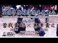 #43【2回戦】曽我貴昭・熊本×嶌津貴之・千葉【R1全国警察剣道選手権大会】