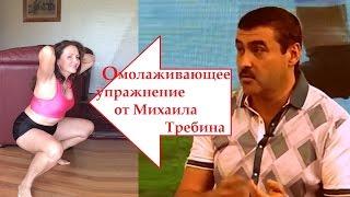 Oмолаживающее упражнение от Михаила Требина. Проверяю на себе#1