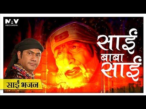 Sai Baba Sai | Hamsar Hayat Nizami | Latest Sai Baba Bhajan 2018 | Bhakti Sansaar