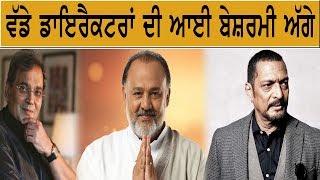 Aone News   ਵੱਡੇ ਡਾਇਰੈਕਟਰਾਂ ਦੀ ਆਈ ਬੇਸ਼ਰਮੀ ਅੱਗੇ   Subhash Ghai   Nana Patekar Controversy, #me too