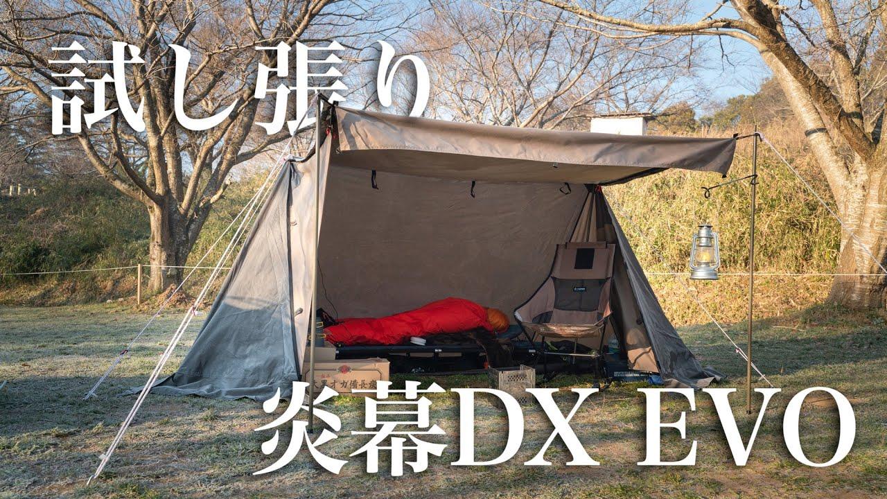 Dx 炎 テン デザイン マク evo 幕