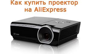 Как купить проектор на AliExpress(Лучшие проекторы: http://ali.pub/76gl1 Статья в блоге: https://shopping-help.ru/kak-kupit-proektor-na-aliexpress -----------------------------------------------ДАЛЕЕ..., 2017-02-01T10:49:12.000Z)