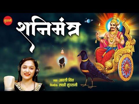 शनि मंत्र - SHANI MANTRA - Lyrical Video - Aarti Sing    Hindi Bhajan    Lord Shani Dev   