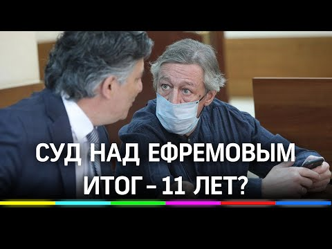 Итоги суда над Ефремовым по делу смертельного ДТП: комментарии Пашаева и Добровинского