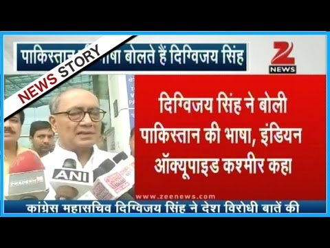 Digvijay Singh talks on the line of Pakistan, says India occupied Kashmir