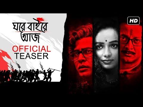 Ghawre Bairey Aaj I Official Teaser (Bengali) I starring  Aparna Sen