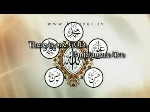 Allah Ek Hai Panjtan Panch Hain Manqabat  - Shadman Raza
