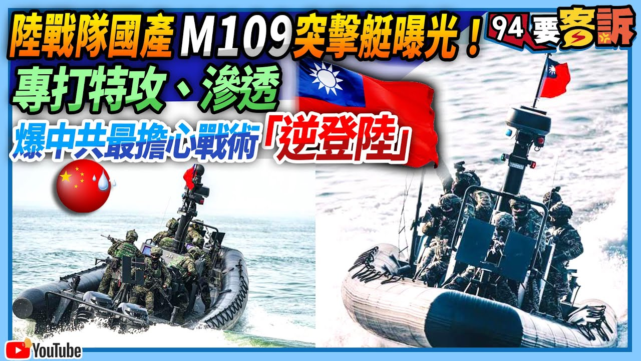 【94要客訴】陸戰隊國產M109突擊艇曝光!專打特攻、滲透 爆中共最擔心戰術「逆登陸」