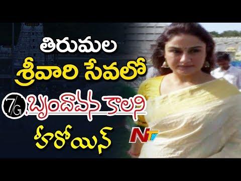 Actress Sonia Agarwal Visits Tirumala Tirupati Devasthanam | Celebrity Visits To Tirumala | NTV