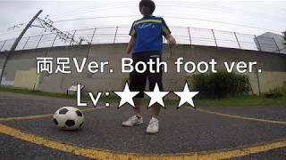 簡単上げ技、応用にチャレンジ! タッチ&バウンス Touch & Bounce for Freestyle Football tricks