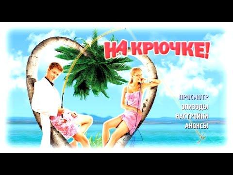 На крючке! HD 2016 русские комедии 2016 russkie komedii filmi
