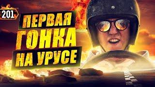 Участвую в гонке суперкаров. Ламба VS BMW. Московская миля.