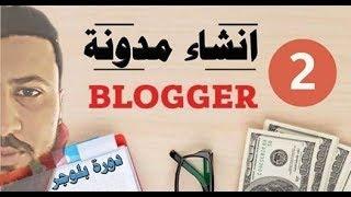 Blogger الدرس 2 : انشاء مدونة بلوجر من الصفر