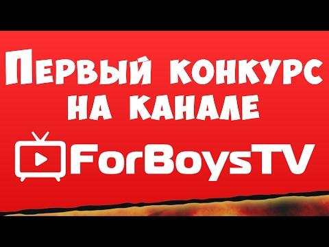 Первый конкурс на канале ForBoysTV (без репостов)