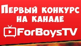 Первый конкурс на канале ForBoysTV (без репостов)(, 2017-02-14T10:19:40.000Z)